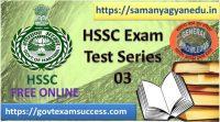 Free Best Online HSSC Exam Mock Test Series 3