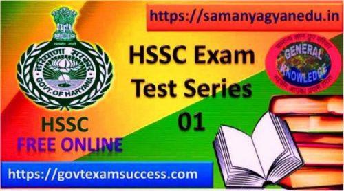 Free Best Online HSSC Exam Mock Test Series 1