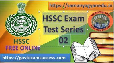 Free Best Online HSSC Exam Mock Test Series 2