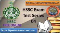 Free Best Online HSSC Exam Mock Test Series 4