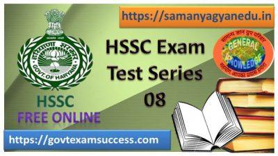BEST HSSC Exam Mock Test Series 8