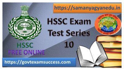 BEST HSSC Exam Mock Test Series 10