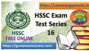 BEST HSSC Exam Mock Test Series 15