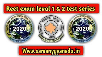 Best Online Reet Exam Test Series 37