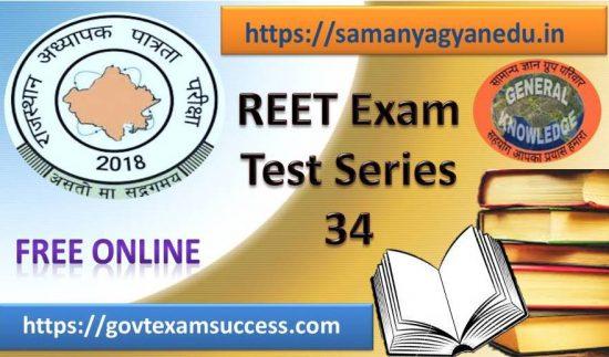 Free Online Reet Exam Test Series 33
