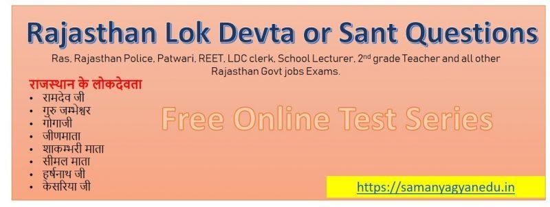 Best Rajasthan ke Lok Devta Questions Test Series