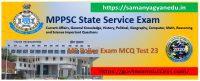 Most important Madhya Pradesh Police Exam Test Series 23