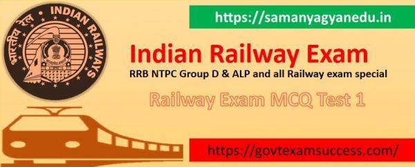 Free Best Online Railway RRB NTPC Exam MCQ Test 1
